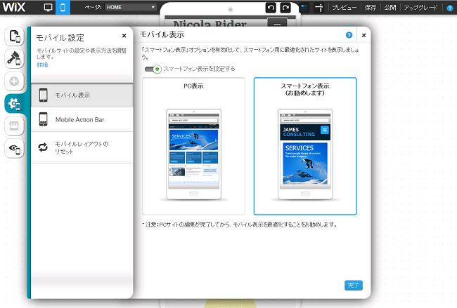 Wixモバイルエディタでスマートフォン表示を有効化