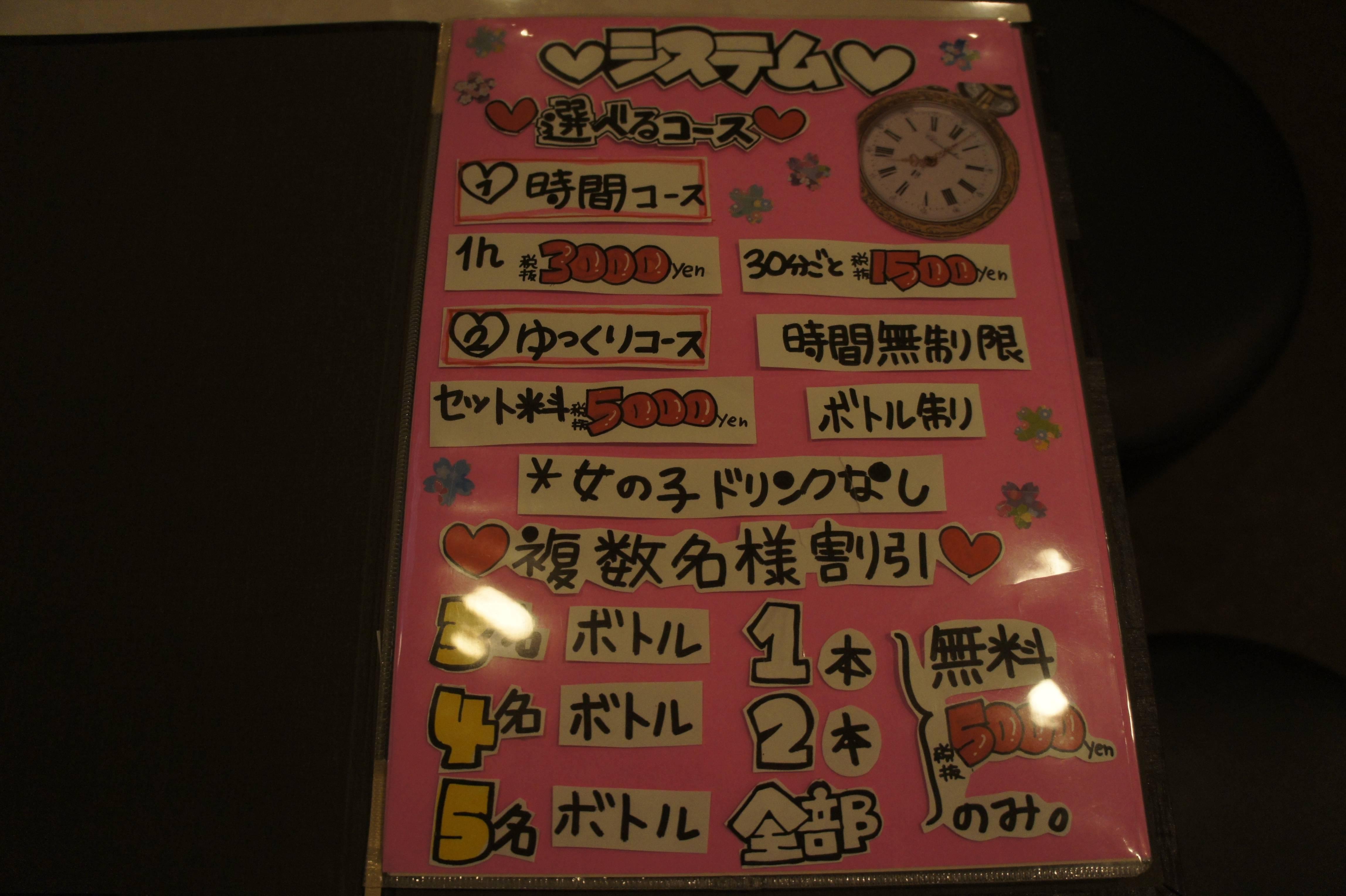 new-ippuku_system