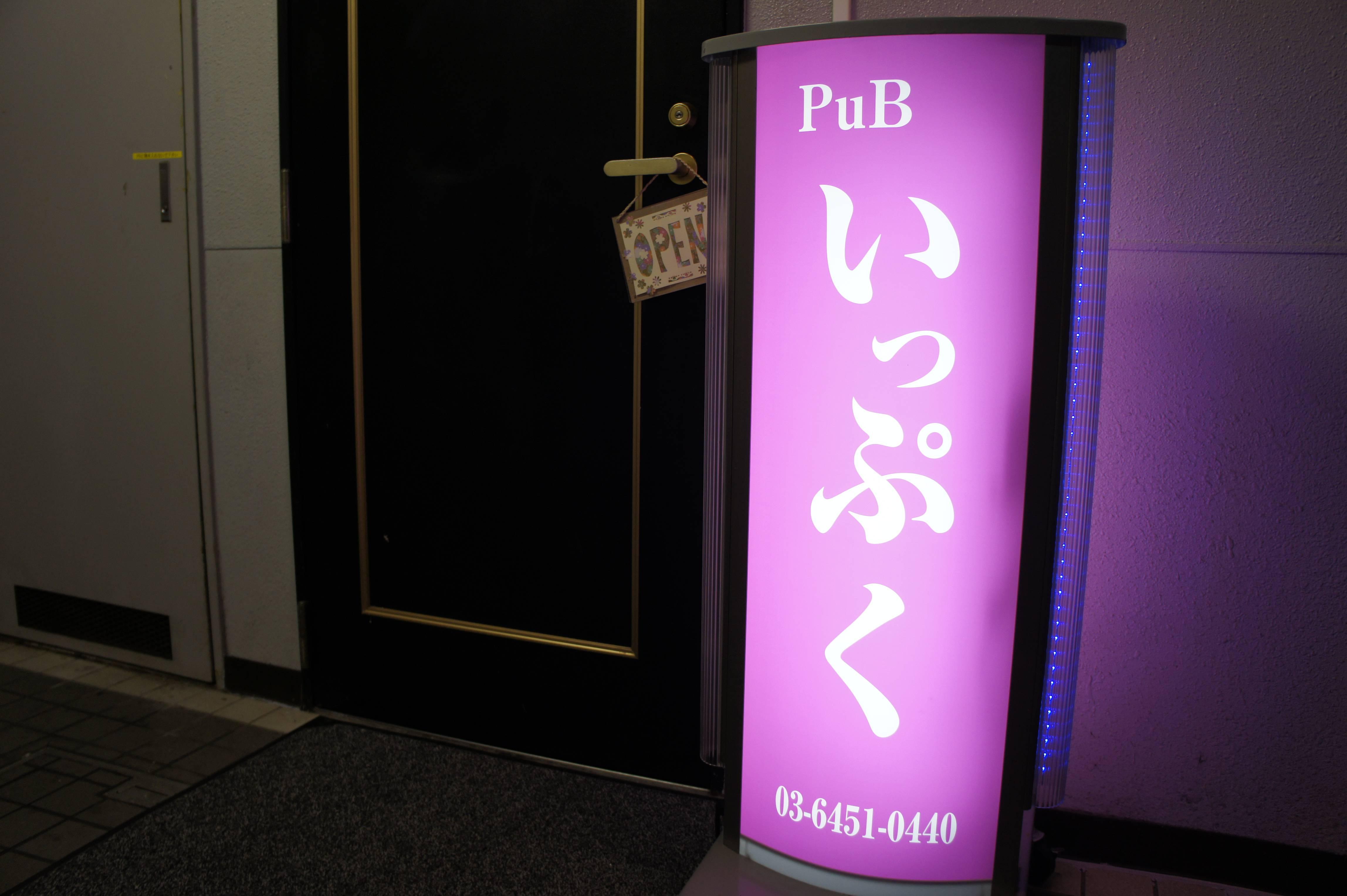 new-ippuku_entrance