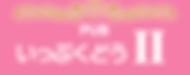 logo_ippukudo2.png