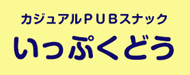 logo_ippukudo.png