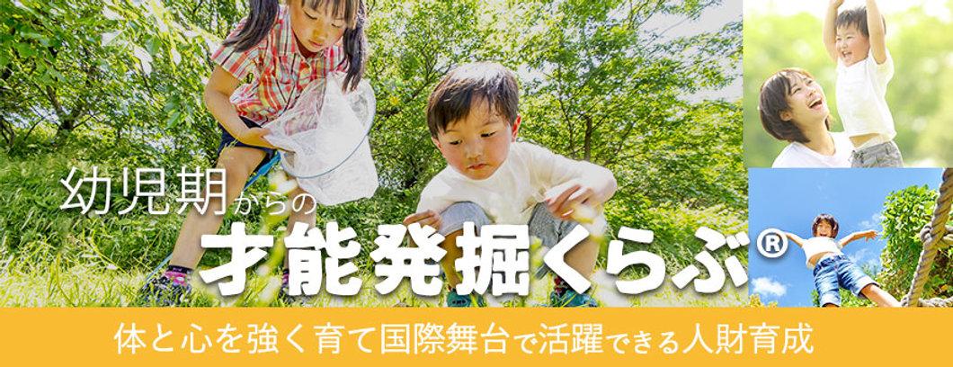 才能発掘くらぶページ_02.jpg