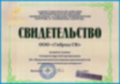ООО Гибрид СК, Национальгая ассоциация производителей семян кукурузы и подсолнечника