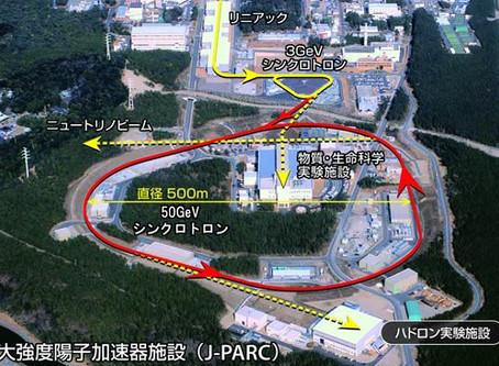 日本にもあった!ハドロン加速器!この実験は果たして人類が踏み入れていい領域なのか!?