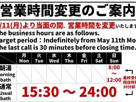 【5/11(月)~当面の間】営業時間変更のご案内