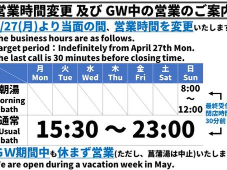 【4/27(月)~当面の間】営業時間変更のご案内 ※GW期間中も毎日営業