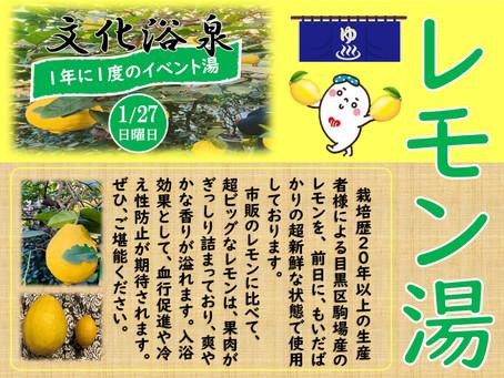 【2019/1/27】レモン湯のお知らせ