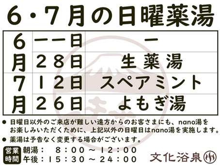 【2020年6・7月】日曜薬湯のご案内