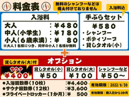 【2021年8月1日~】一部料金改定のお知らせ
