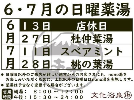 【2021年6・7月】薬湯のご案内