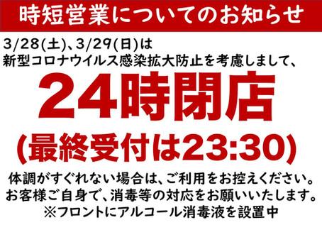 【3/28(土)、29(日)】営業時間短縮のご案内