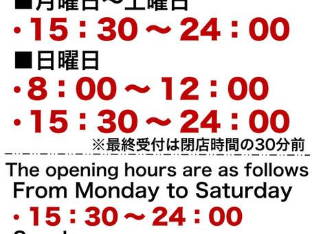 【4/5(日)~当面の間】営業時間変更のご案内