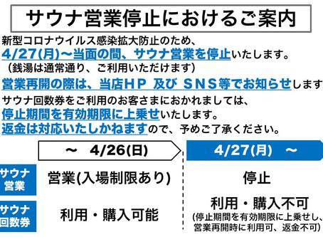 【4/27(月)~当面の間】サウナ営業停止のご案内