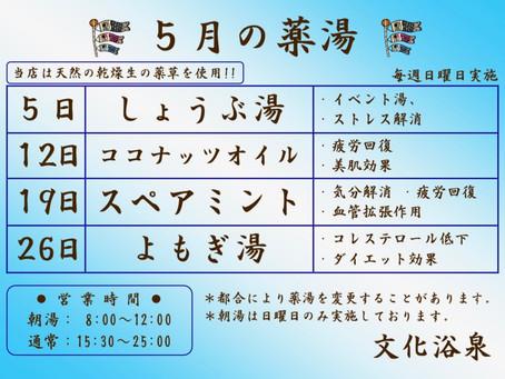 【2019年5月】日曜薬湯のご紹介