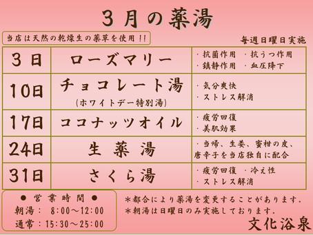 【2019年3月】日曜薬湯のご紹介