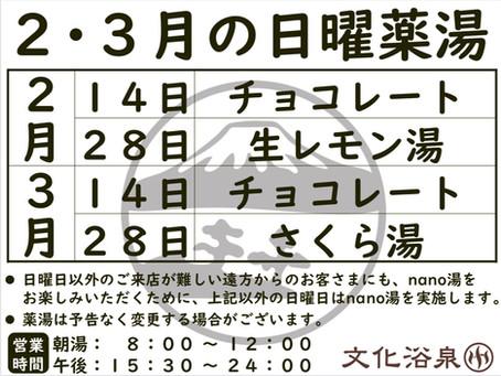 【2021年2・3月】日曜薬湯のご案内