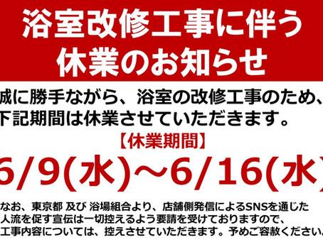 【6/9~6/16休業】浴室改修工事に伴う休業のお知らせ