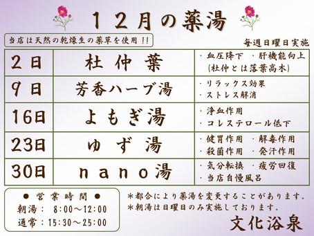 【2018年12月】日曜薬湯のご紹介