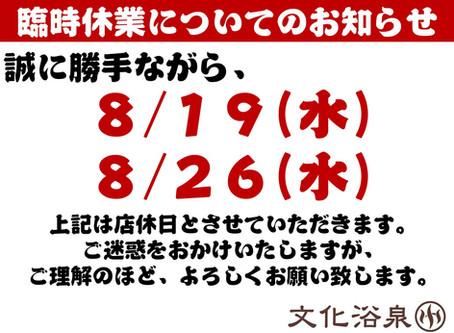 【2020年8月19日、26日】店休日のお知らせ