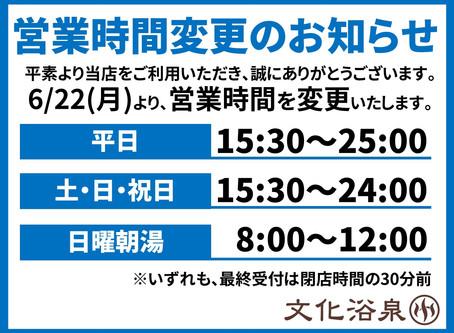 【6/22(月)~】営業時間変更のご案内