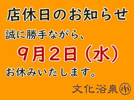 【2020/9/2(水)】店休日のお知らせ
