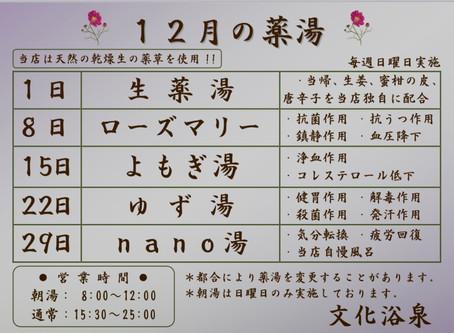 【2019年12月】日曜薬湯のご紹介