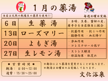 【2019年1月】日曜薬湯のご紹介