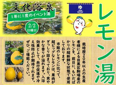【2020/2/2実施】生レモン湯のお知らせ