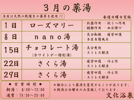 【2020年3月】日曜薬湯のご紹介