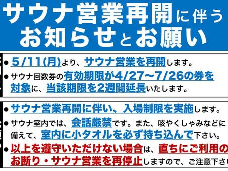 【5/11(月)~】サウナ営業再開のご案内