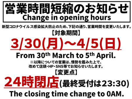 【3/30(月)~4/5(日)】営業時間短縮のご案内