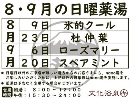 【2020年8・9月】日曜薬湯のご案内