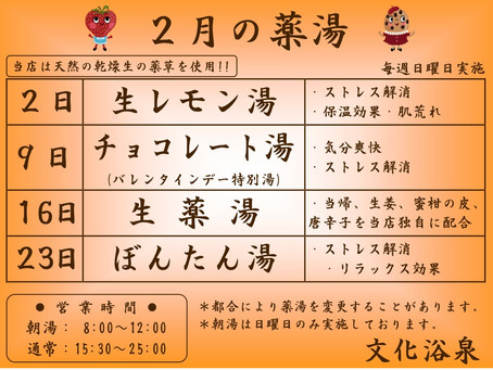 【2020年2月】日曜薬湯のご紹介