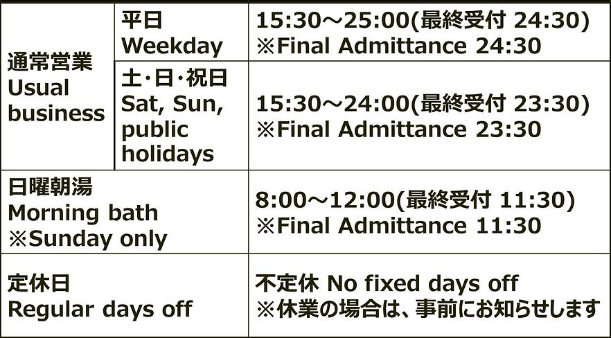 営業時間(ホームページ用).png