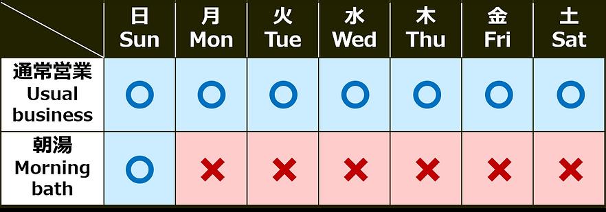 営業日・時間.png