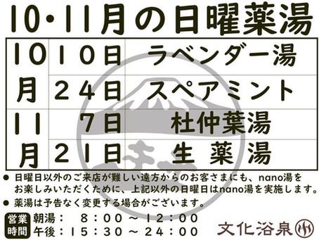 【2021年10・11月】日曜薬湯のご案内
