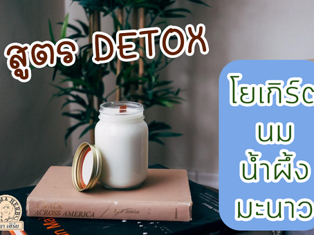 สูตร Detox ทานง่ายสบายท้อง