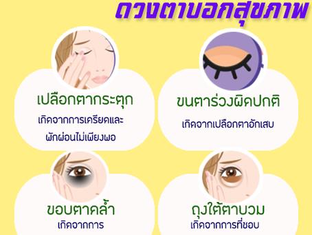 5 อาการ ดวงตาบอกสุขภาพ