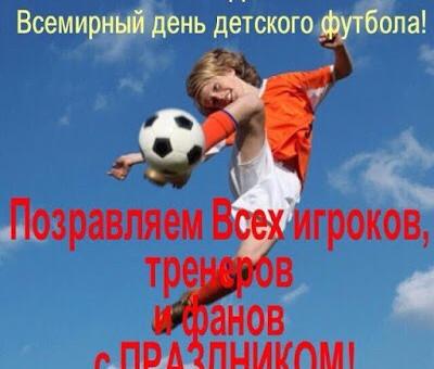 Сегодня Всемирный день детского футбола!