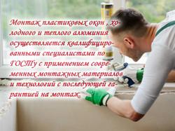 окна пвх монтаж2