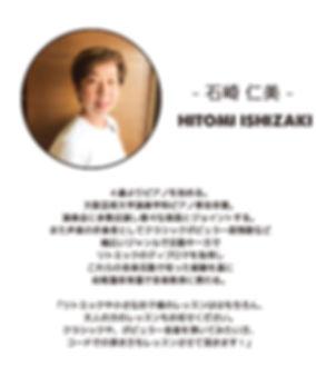 石崎先生 四角.jpg