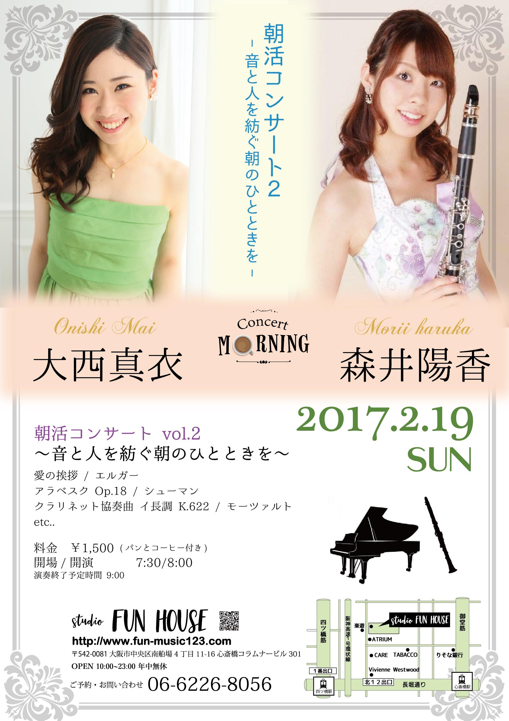 朝活コンサート2