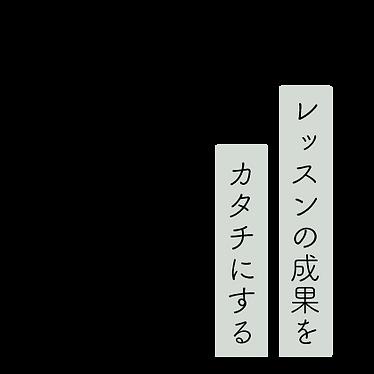 ボイトレ 心斎橋
