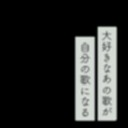 心斎橋,ボーカルスクール