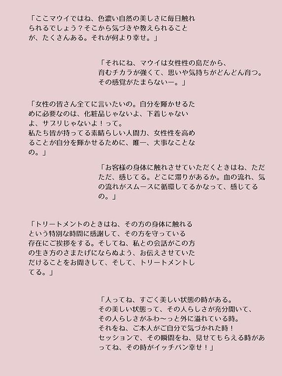 Seiko's Voice.png