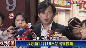 2017.12.12 回應黃國昌立委因支持同婚被罷免的荒謬
