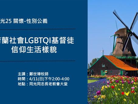 性別公義講座-『荷蘭社會LGBTQI基督徒的信仰生活樣貌』