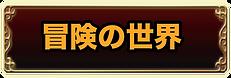 冒険.png