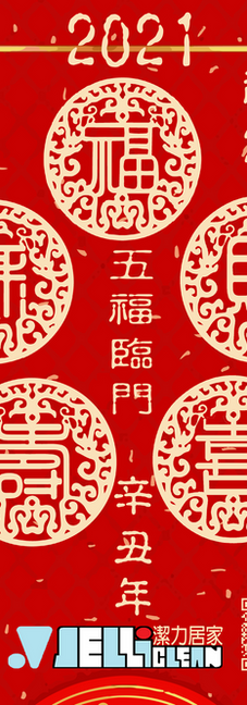 2021新春海報.png