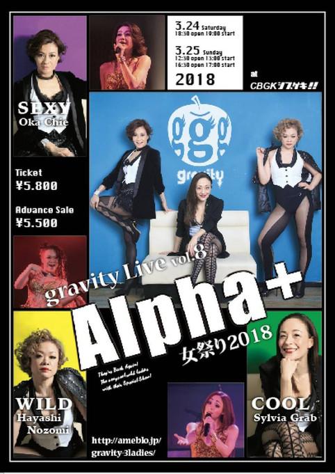 gravity Live vol.8「Alpha+〜女祭り2018〜」
